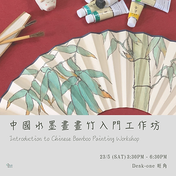 Introduction-to-Chinese-Bamboo-Painting-