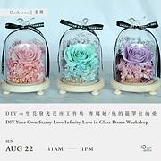 DIY永生花發光花座工作坊-專屬她/他的籠罩住的愛 DIY Your Own Starry Love Infinity Love in Glass Dome
