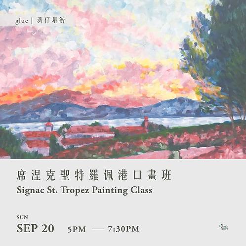 席涅克聖特羅佩港口畫班 Signac St. Tropez Painting Class