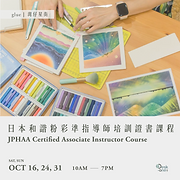 日本和諧粉彩準指導師培訓證書課程  JPHAA Certified Associate Instructor Course