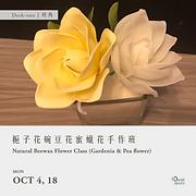 梔子花碗豆花蜜蠟花手作班 Natural Beewax Flower Class (Gardenia & Pea flower)