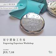刻字體驗工作坊 Engraving Experince Workshop