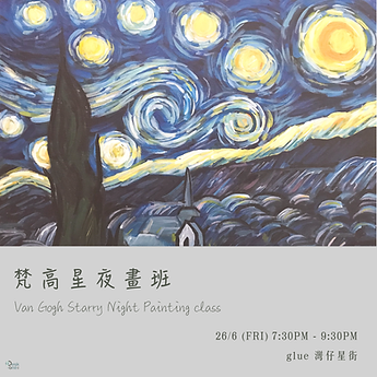 Van Gogh Starry Night Painting class.png