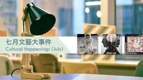 七月文藝大事件 Cultural Happenings (July)