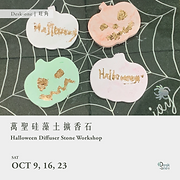 萬聖硅藻土擴香石 Halloween Diffuser Stone Workshop