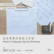 SPRead the INK with love︰沾水筆西洋書法工作坊 Modern Calligraphy Dip Pen Workshop