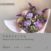 母親節花束工作坊 Mother's Day Collection Workshop