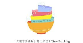 溫室效應 - 「食飽才去洗碗」的工作法:Time Batching