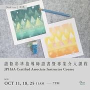 和諧粉彩準指導師證書暨專業介入課程 JPHAA Certified Associate Instructor Course