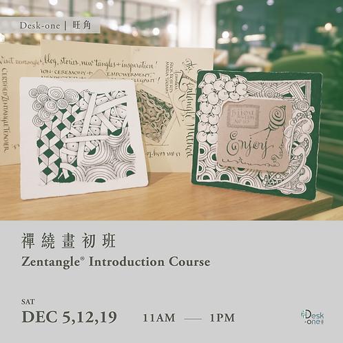 Zentangle®️禪繞畫初班 Zentangle Introduction Course