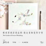 輕水彩西洋書法班-復古柔和花草字母 The Garden of Letters Workshop
