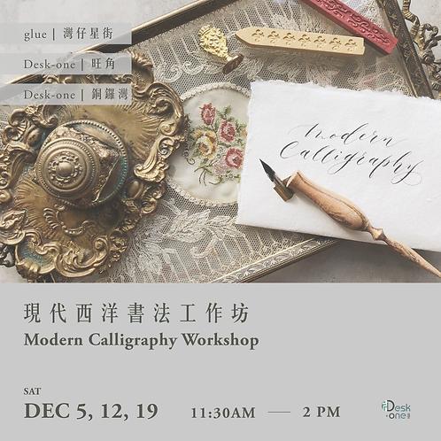 現代西洋書法工作坊 Modern Calligraphy Workshop