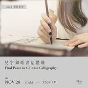 見字如晤書法體驗 Find Peace in Chinese Calligraphy