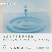 和諧粉彩藝術靜修體驗 Silent Healing - Quiet Time With Pastel Nagano Art Workshop