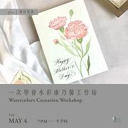 一次學會水彩康乃馨工作坊 Watercolors Carnation Workshop