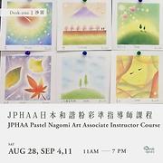 JPHAA日本和諧粉彩準指導師課程 JPHAA Pastel Nagomi Art Associate Instructor Course
