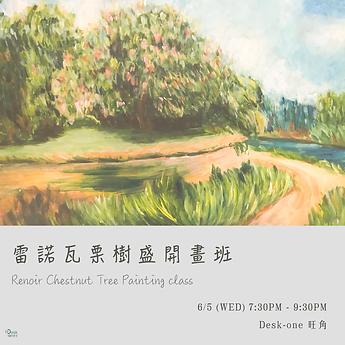 Renoir-Chestnut-Tree-Painting-class.png