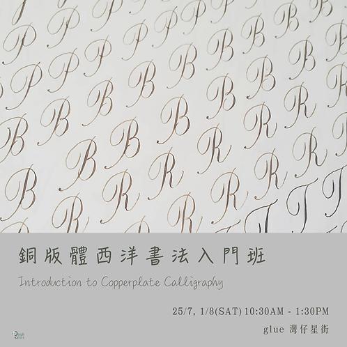 銅版體西洋書法入門班 Introduction to Copperplate Calligraphy