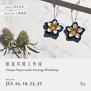 紙花耳環工作坊 Unique Paper-made Earrings Workshop