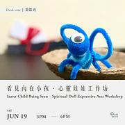 看見內在小孩.心靈娃娃工作坊 Inner Child Being Seen.Spiritual Doll Expressive Arts Workshop