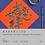 Thumbnail: 新年揮春工作坊 Lucky Messages with Chinese Calligraphy Workshop