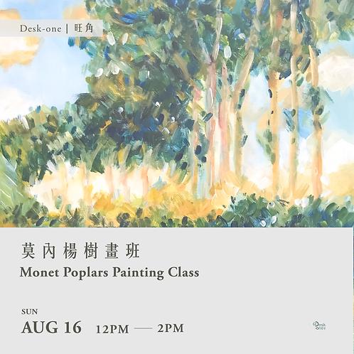 莫內楊樹畫班 Monet Poplars Painting Class