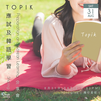 Topick-parparation-and-korean-learning-3