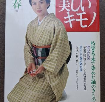 Vintage Kimono Styles From 1992