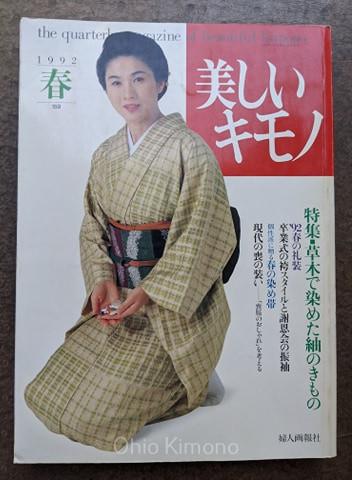 1990s japanese kimono