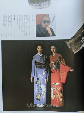 1990s japanese kimono style