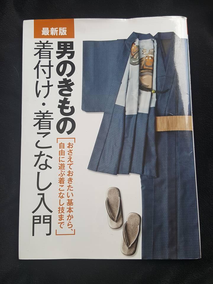 kitsuke