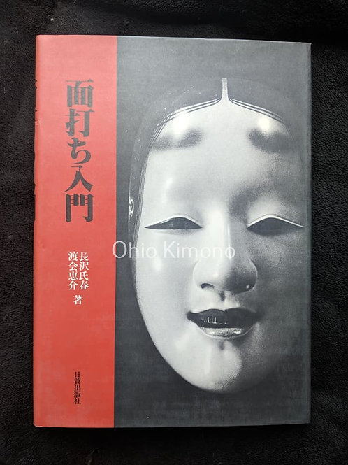 How To: Carve Noh Masks