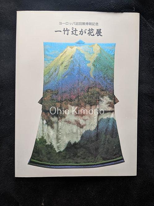 Itchiku Kubota Exhibit Book