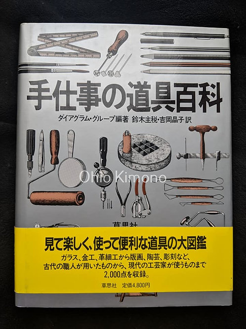 Japanese Tools & Arts Guide