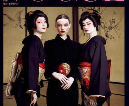 Vogue Japan 2018