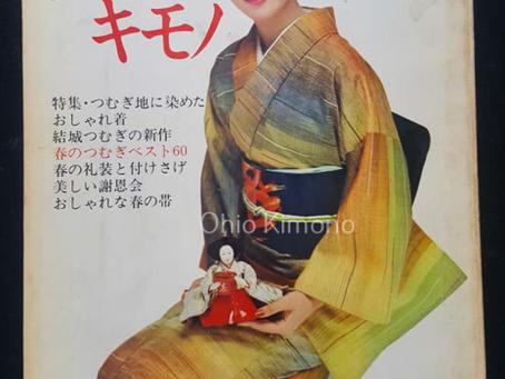 Discover Kimono Fashion From 1973