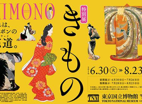 Exhibit - Kimono: Fashioning Identities