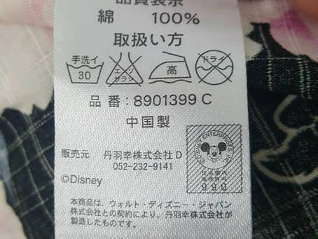 RARE Disney Artistocats Yukata