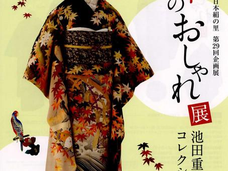 Nippon Silk Center Furisode