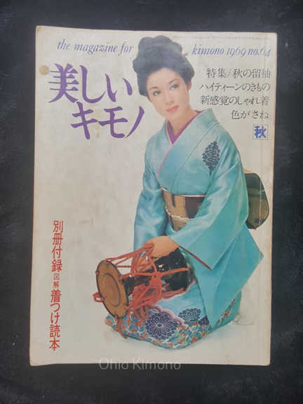 The Magazine For Kimono 1969 #64