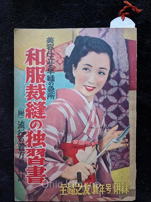 How To: Sew Kimono