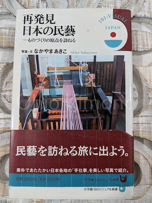 101: Visual Japan