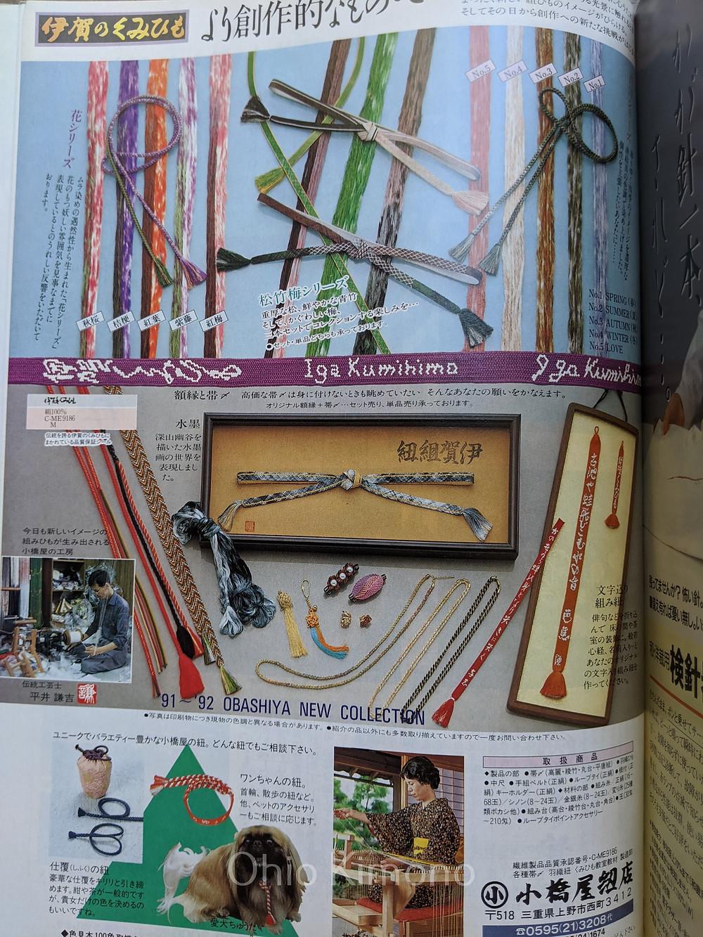1990s japanese kimono style magazine