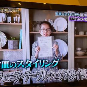 当団体の資格を持った小学生がテレビ朝日の人気番組「博士ちゃん」に食器博士として出演致しました
