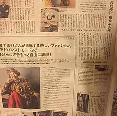 朝日新聞夕刊/朝日新聞デジタル食卓彩るこだわりの器掲載