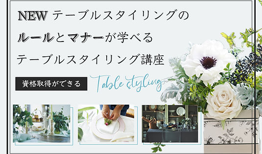 正tablestyling_750×500.jpg