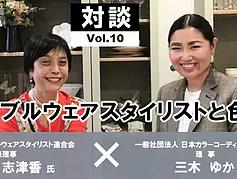 日本カラーコーディネーター協会様公式HP対談掲載