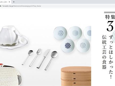 ふるさと納税サイト「ふるさとチョイス」様 伝統工芸の食器ページを弊社の代表二本柳が監修しました