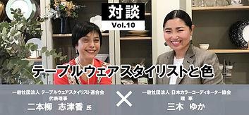 interview_top10.jpg