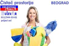 Potrebne higijeničarke/čistačice | Beograd , do 30 godina
